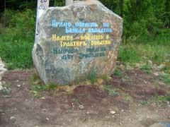 Северобайкальск, указатель в лесу. Фото Петра Малахина, 2006г.
